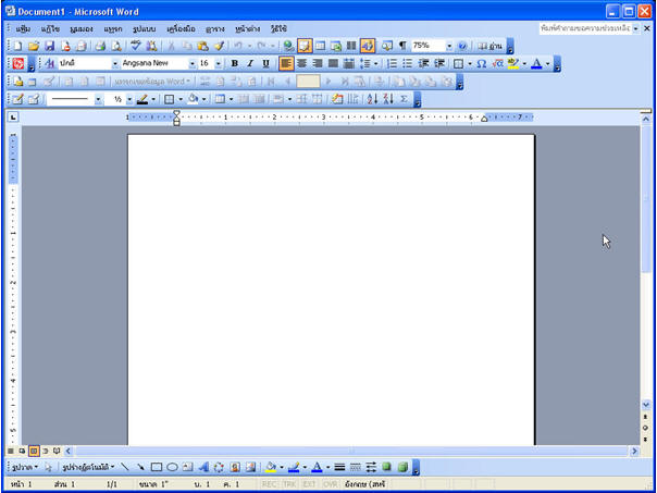 ส่วนประกอบ ของ โปรแกรม microsoft powerpoint